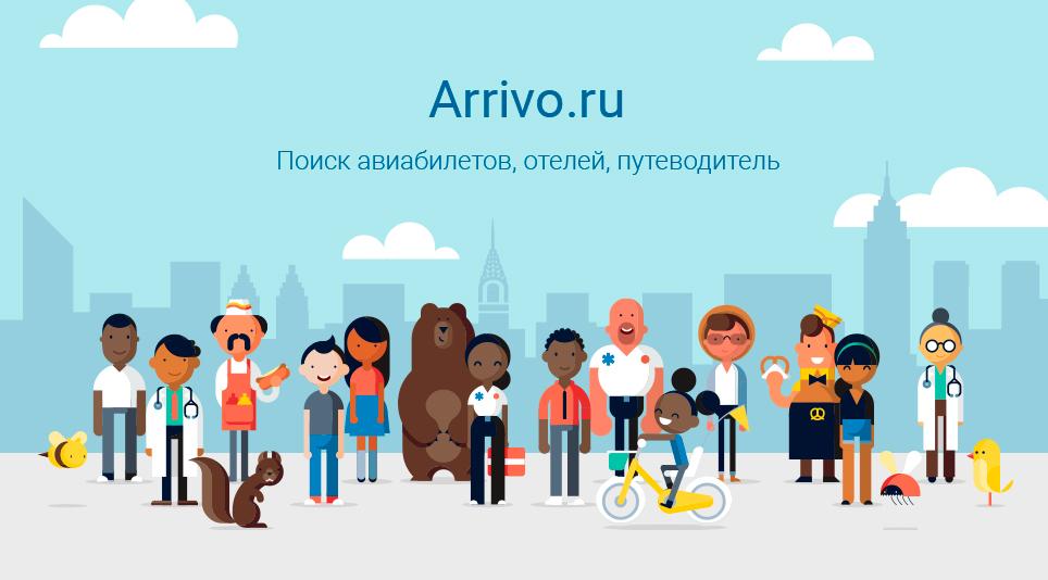 Arrivo.ru