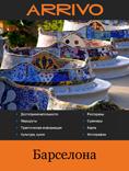 Скачать путеводитель по Барселоне