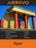 Скачать путеводитель по Криту