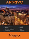 Скачать путеводитель по Мадриду