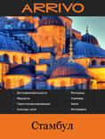 Скачать путеводитель по Стамбулу