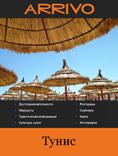 Скачать путеводитель по Тунису